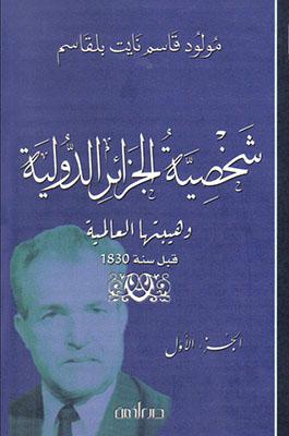 شخصية الجزائر الدولية - جــ 1