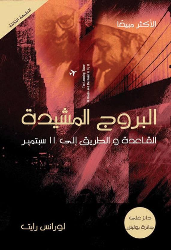 البروج المشيدة القاعدة والطريق إلى ١١ سبتمبر