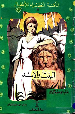 البنت و الأسد