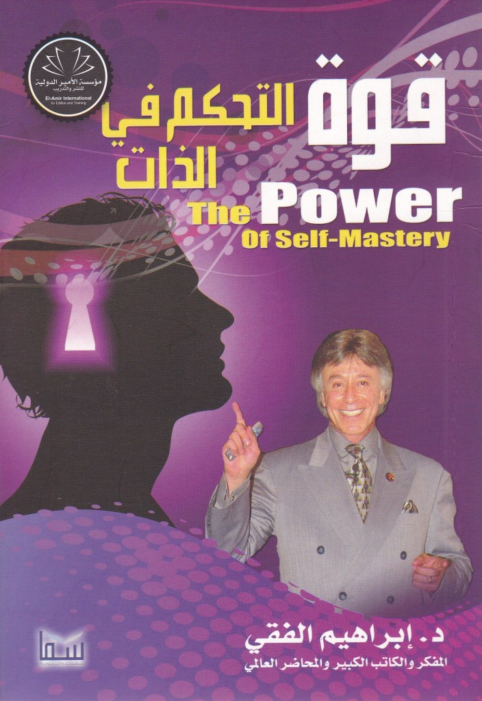 قوة التحكم في الذات