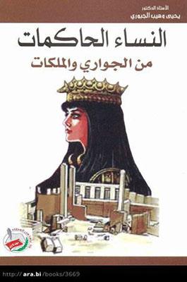 النساء الحاكمات من الجواري والملكات